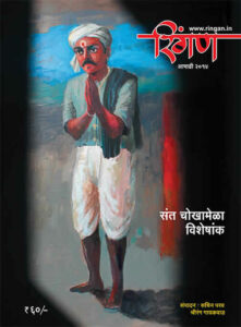 Read more about the article रिंगण (Ringan)