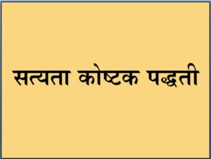 Read more about the article सत्यता कोष्टक पद्धती (Truth Table Method)