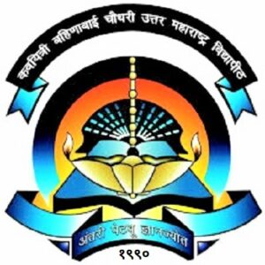 कवयित्री बहिणाबाई चौधरी उत्तर महाराष्ट्र विद्यापीठ (Kavayitri Bahinabai Chaudhari North Maharashtra University)