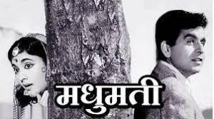 मधुमती (Madhumati)