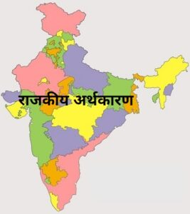 Read more about the article राजकीय अर्थकारण (Political Economy)
