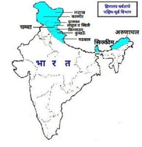 हिमालय पर्वताचे पश्चिम-पूर्व विभाग (West-East Divisions of Himalaya Mountain)