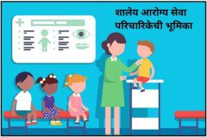 शालेय आरोग्य सेवा परिचारिकेची भूमिका(Role of School Health Nurse)