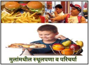 मुलांमधील स्थूलपणा व परिचर्या (Obesity in children and Nursing)