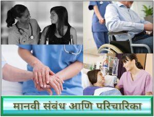 मानवी संबंध आणि परिचारिका (Human Relation and Nurses)