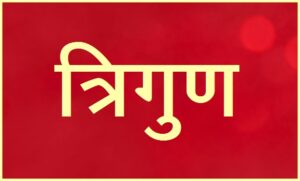 Read more about the article त्रिगुण