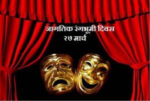 जागतिक रंगभूमी दिवस (World Theatre Day)