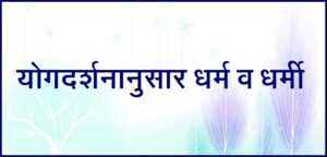 Read more about the article योगदर्शनानुसार धर्म व धर्मी
