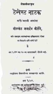 Read more about the article नीळकंठ जनार्दन कीर्तने (Nilkanth Janardan Kirtane)