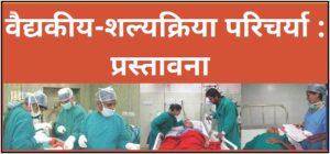 वैद्यकीय-शल्यक्रिया परिचर्या : प्रस्तावना (Medical-Surgical Nursing : Introduction)