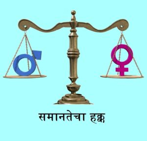 Read more about the article समानतेचा हक्क (Right to Equality)