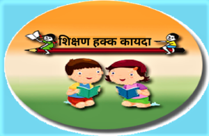 Read more about the article शिक्षण हक्क कायदा (Right to Education Act)
