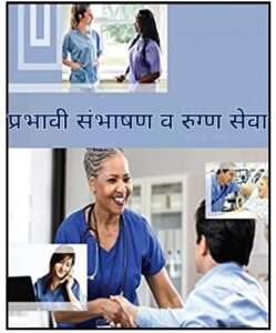 Read more about the article प्रभावी संभाषण व रुग्ण सेवा (Effective Communication and Patient Care)