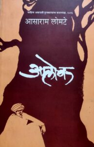 Read more about the article आलोक (Alok)