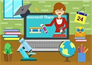 Read more about the article वास्तववादी शिक्षण (Realism Education)