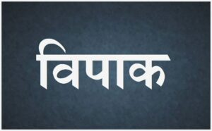 Read more about the article विपाक