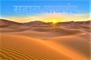 Read more about the article सहारा वाळवंट (Sahara Desert)
