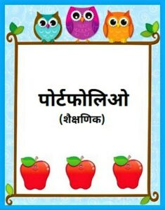 Read more about the article पोर्टफोलिओ (Portfolio)
